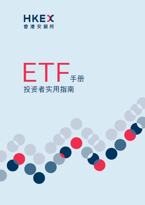 ETF Handbook_sc