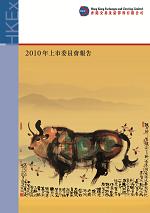 2010 (截至2010年12月31日止年度)
