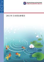 2011 (截至2011年12月31日止年度)