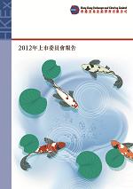 2012 (截至2012年12月31日止年度)
