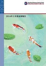 2014 (截至2014年12月31日止年度)