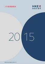 2015 (截至2015年12月31日止年度)