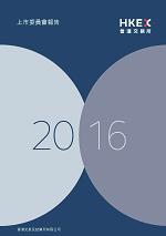 2016 (截至2016年12月31日止年度)