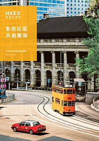 HKEX CSR Report 2020_cover_c