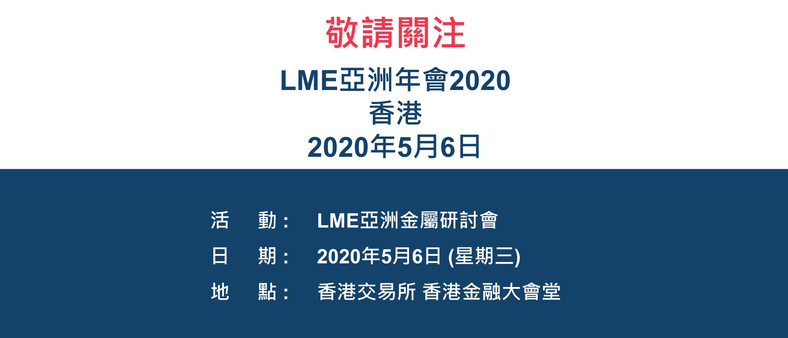 LME2019_c